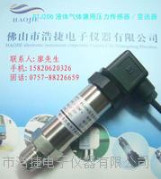 浩捷水壓壓力傳感器,自動水泵水壓力傳感器