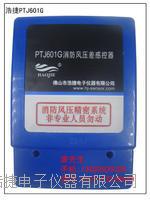 樓梯間壓差傳感器,前室壓差傳感器 PTJ601G