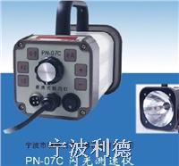 PN-07C電機測速頻閃儀(閃光測速儀、速度計,閃頻儀)