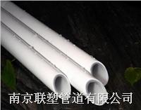联塑耐热聚乙烯(PE-RT)管