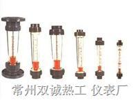 塑管轉子流量計