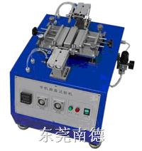 气动式手机滑盖试验机 ND-6306B