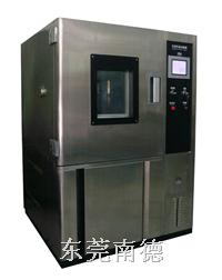 ND-2015P可程式恒温恒湿箱 ND-2015P