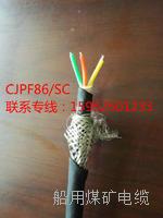 船用電氣設備用CJPF CJPJR廠家直銷證書 船用電氣設備用CJPF CJPJR