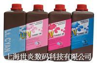 UV墨水 UV7色