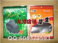 订做食品袋、自立阴阳袋、铝箔自封袋、包装袋、定做印刷自立袋RB-ZL003