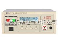 ZC7110/ZC7120型交、直流耐壓測試儀