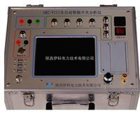 GKC-VIII 高压智能开关分析仪