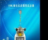 10ML催化反应微型反应器