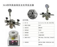 SL系列高温高压光化学反应釜