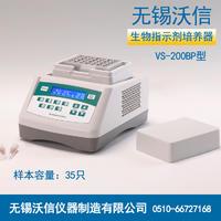 生物指示劑培養器 VS-200BP