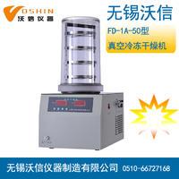 冷冻干燥机 FD-1A-50