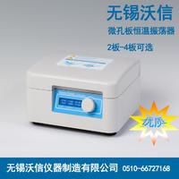 微孔板恒溫振蕩器  VS60-4