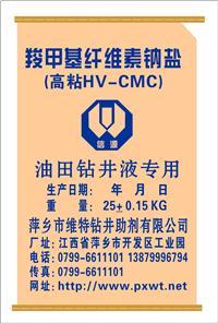 高粘度羧甲基纤维素钠盐(HV-CMC) XY-Z2