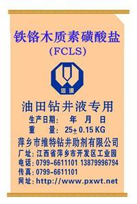 铁铬木质素磺酸盐(FCLS) XY-SJ1