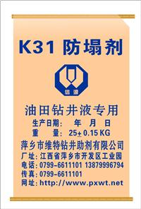 K31防塌剂