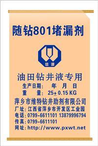 随钻801雷竞技app下载官方版堵漏剂 XY-D801