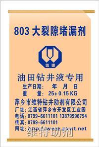 803大裂隙堵漏剂 XY-D803