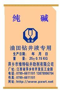 纯碱--碳酸钠(Na2CO3)(维特助剂13879996794) 纯碱