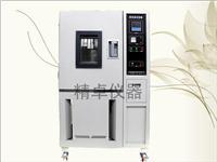高低溫試驗箱價格GDW-50