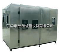 步入式恒温恒湿试验箱 GX-3000-L