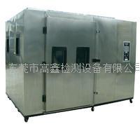 步入式恒温恒湿试验室 GX-3000-BRS