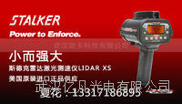 【斯德克新品供應】美國斯德克雷達激光測速儀LIDAR XS/警用專用/斯德克LIDAR XS價格 LIDAR XS