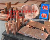 """""""上海哪里有卖""""钨铜合金 铜钨合金 钨铜"""