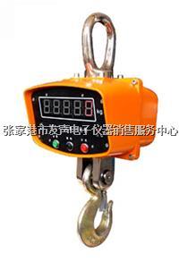 張家港電子吊鉤秤,無線吊磅 0CS-10T