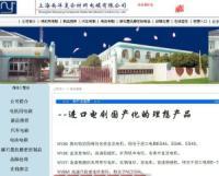 國產NCC634是上海南洋