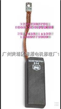 323B7987P01發電機碳刷 323B7987P01發電機碳刷