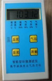JCD-301數字大氣壓力計JCD-301數字大氣壓力表