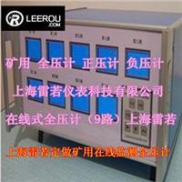 全新RE-1329負壓計(在線式) RE-1329