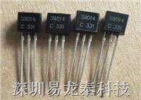 三極管  S9014