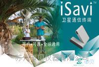 便攜式移動通信終端 iSavi