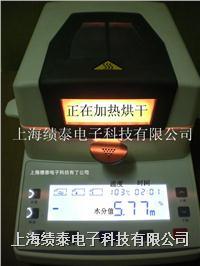 WY-105W牛奶水分测定仪-羊奶水分测定仪-奶类快速水分测定仪 WY-105W