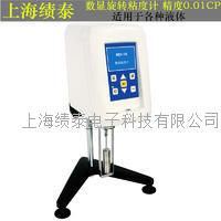 NDJ-5S/8S/9S涂料胶水液体数显旋转式粘度计粘度测试仪黏度计 NDJ-9S