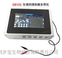 生理药理实验多用仪 DB100