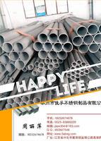 江蘇揚州不鏽鋼無縫管