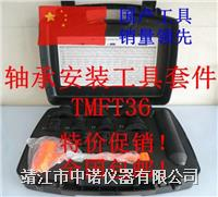 轴承装配工具套件TMFT36 TMFT36