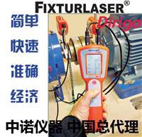 瑞典Fixturlaser原装入口激光对中仪D150激光对中仪 D150