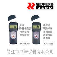 多功效水份仪(感应式) MC-7825S MC-7825S
