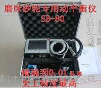 砂轮动均衡仪磨床动均衡仪SB-80 SB-80