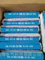 SD-919橡胶修补剂 SD-919