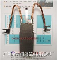 广州发电机碳刷