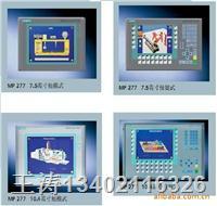 6AV6643-0CB01-1AX1维修,6AV6643-0DB01-1AX1维修 ,西门子触摸屏维修,
