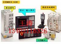 6FC5357-0BB23-0AA1维修 西门子NCU  572.3维修