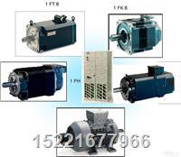 西门子伺服电机技术服务维修 1PH,1FT5,1FT6,1FK6,1FK7系列伺服电机维修