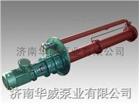 GY熔盐泵