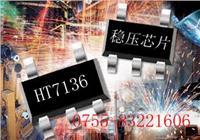 HT7136三端穩壓芯片 合泰3.6V穩壓芯片HT7136